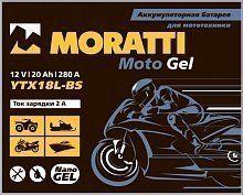 Аккумулятор Moratti Harley 12V 20 А/ч nano gel (GHD20H-BS)